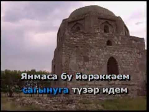 Сагыну.Татарча Караоке | Татарская народная песня