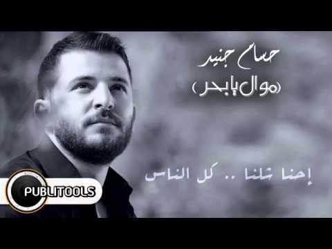 اغاني حزينه سوريا##
