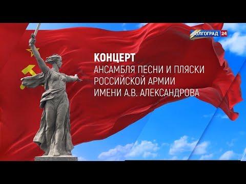Концерт Ансамбля песни и пляски Российской армии имени А.В. Александрова