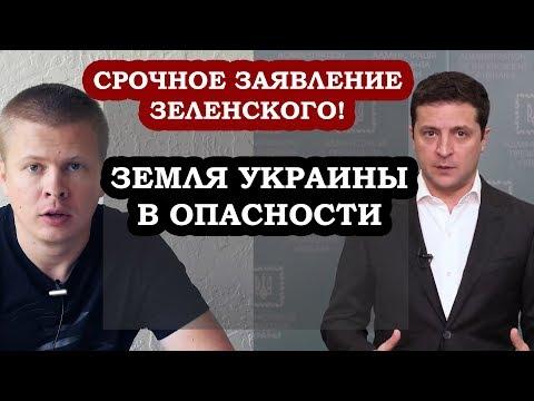 Срочное заявление Зеленского! Земля Украины в опасности! Снятие моратория