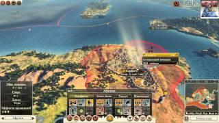 Школа Total War: Rome 2 - карта кампании (эпизод 1)