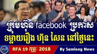 ក្រុមហ៊ុន Facebook ធ្វើឲ្យលោក ហ៊ុន សែន ខ្មាស់អស់មហាជន ,Cambodia Hot News, Khmer News