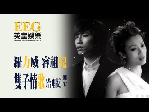 容祖兒 羅力威 Joey Yung Adason Lo 《雙子情歌》[Official MV]