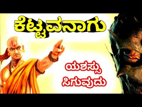 """"""" ಕೆಟ್ಟವನಾಗು """" ಆಗಲೇ ನಿನಗೆ ಯಶಸ್ಸು.!   Powerfull chanakya niti motivational video"""