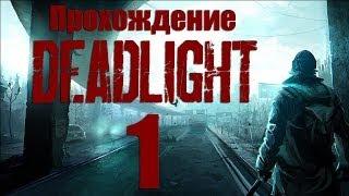 Deadlight - Прохождение игры на русском [#1]