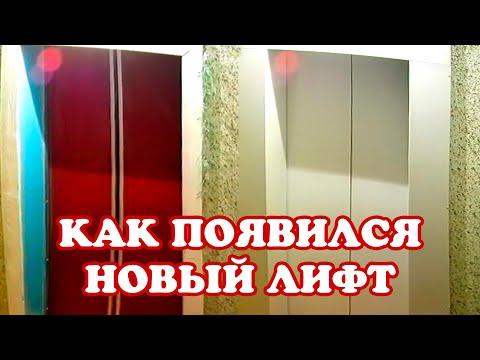 ⏫ замена лифта - Карат Стандарт 400