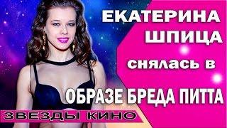 Екатерина Шпица снялась в образе [Брэда Питта] Brad Pitt #ValeryAliakseyeu