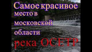 Самое красивое место в Московской Области р Осетр