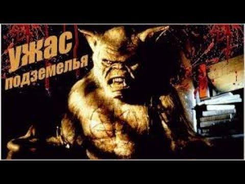 «УЖАС ПОДЗЕМЕЛЬЯ» — Фильм Ужасов/Фантастика/Триллер /Зарубежные Фильмы Ужасов
