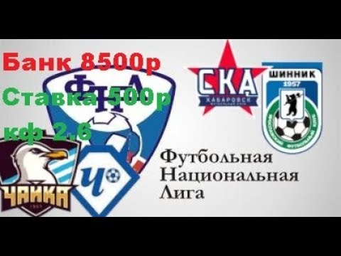 Ска-Хабаровск - Шиник прогноз / Чайка - Чертаново прогноз / ФНЛ 1 ТУР ставки на спорт