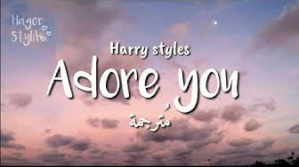 Adore you - Harry styles ||  مترجمة