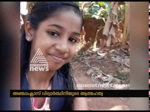 5th class sudent suicide in Kannur, Parents allegation against School management| FIR 20 March 2018