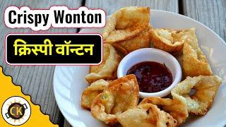 Crispy Wonton | Cream Cheese Veg Crisps Recipe Video By Chawlas Kitchen Epsd 285