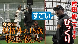 規格外の18歳 秋広優人 村田修一コーチもびっくり!