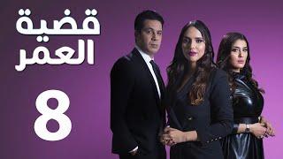 Kadiat Omr - Ep 8 - قضية عمر الحلقة