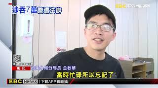 撿7萬送派出所未公告 警涉吃案吃錢遭調職法辦 @東森新聞 CH51