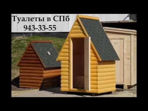 Деревянные туалеты для дачи ( фарверк бытовки )