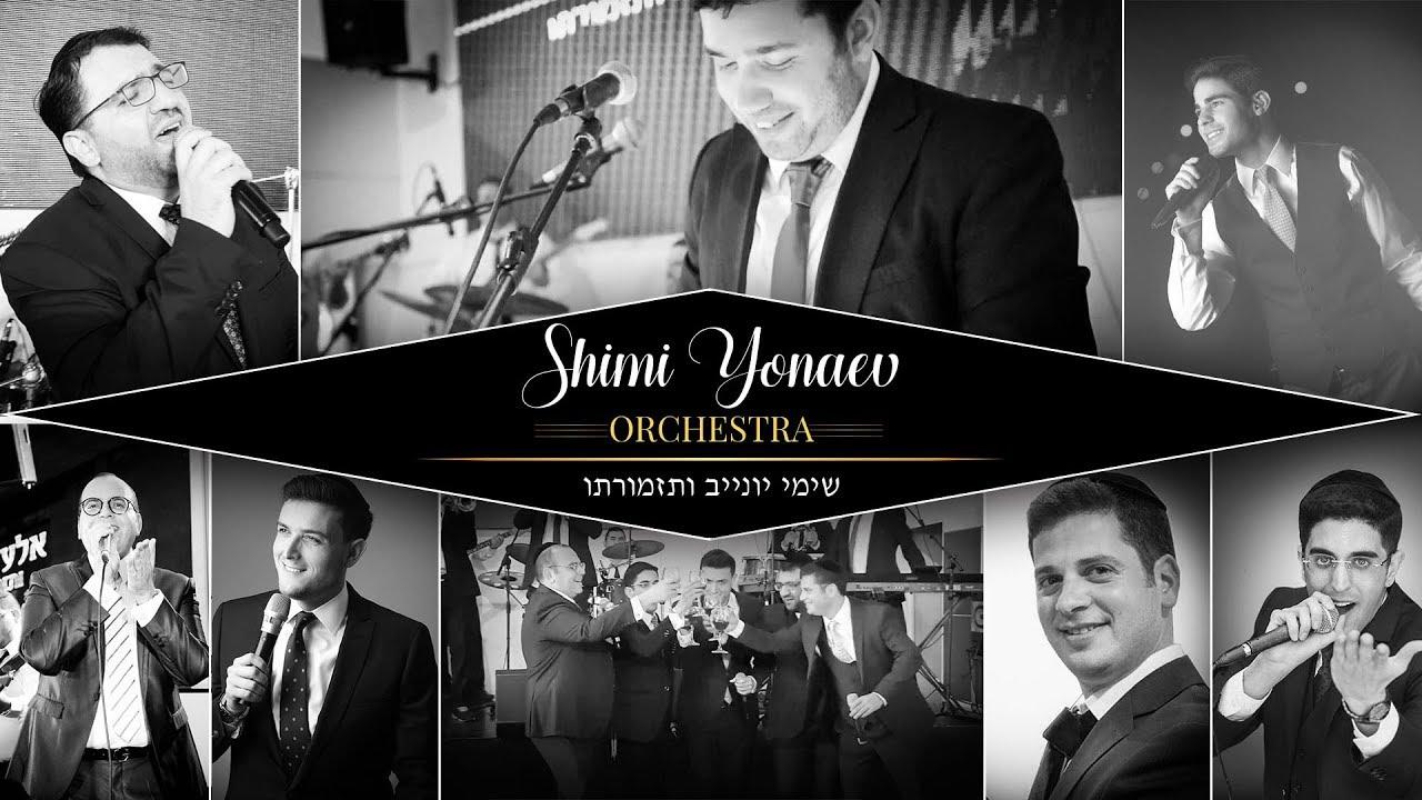 שימי יוניייב ותזמורתו מארחים מחרוזת בשישה קולות הקליפ | Shimi Yunayev & Band Ft. All Star's Clip