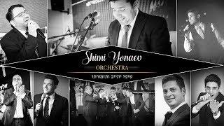 Gambar cover שימי יונייב ותזמורתו מארחים מחרוזת בשישה קולות הקליפ | Shimi Yunayev & Band Ft. All Star's Clip
