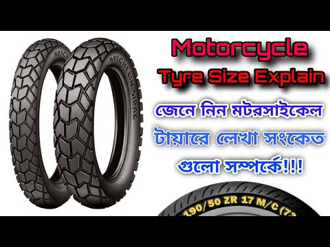 Motorcycle Tyre Size Explain || Tyre Size Details || Bike Lovers
