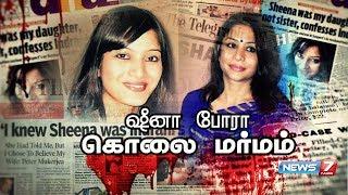 ஷீனா போரா கொலை மர்மம் | Sheena Bora Murder Mystery | கதைகளின் கதை