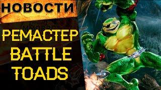 🔥 Ремейк Battle Toads. Машины в Fortnite. Футбол в Overwatch. Инфа про Diablo / Новости