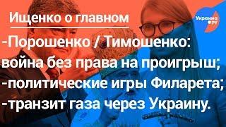 Ищенко о главном: война Порошенко и Тимошенко, игры Филарета , транзит газа