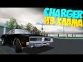 Адовый Charger из ХЛАМА | SLRR | Уличные гонки