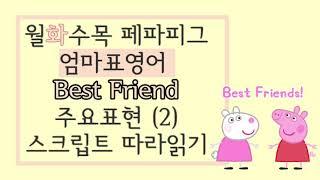 페파피그 엄마표영어 Best Friend 두 번째 시간…