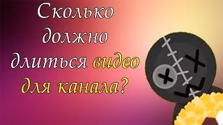 Сколько должно длиться видео для канала?