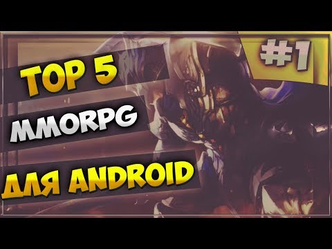 Топ 5 MMORPG для ANDROID #1