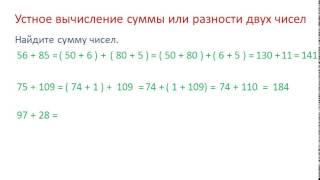 Устное вычисление суммы или разности двух чисел