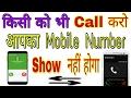 किसी को भी फोन करो आपका मोबाइल नंबर नहीं दिखेगा Call any where in world and Not show your Number