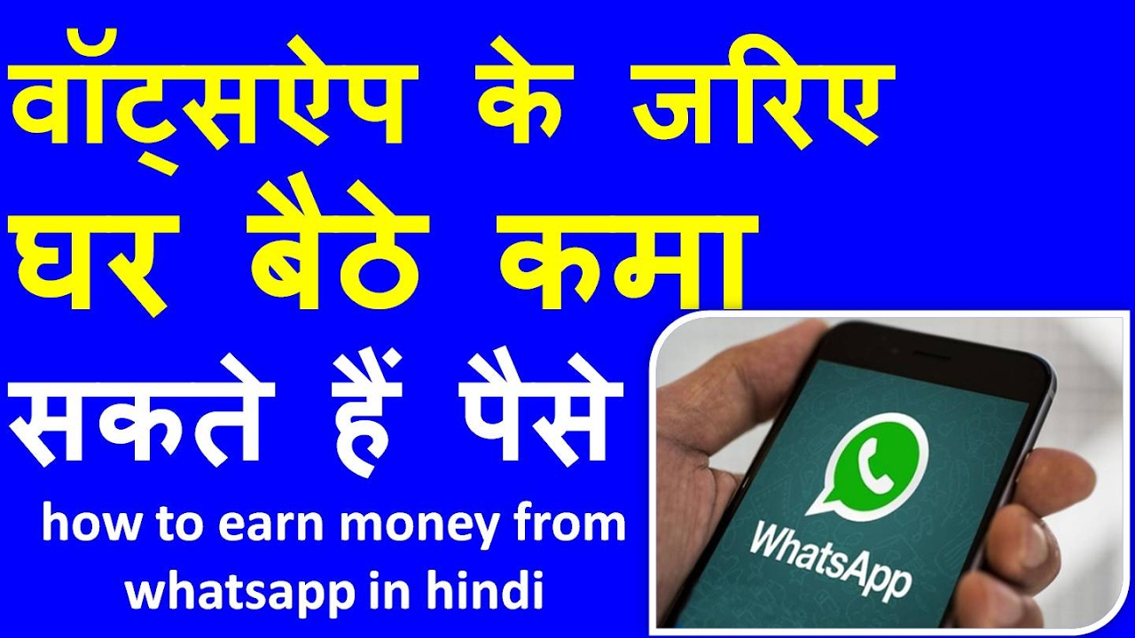 how to earn money from home whatsapp housewife in hindi ...