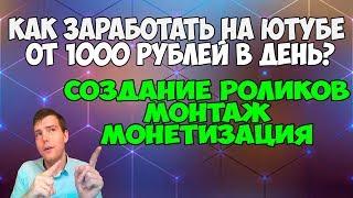 Где можно Зарабатывать по 1000 Рублей в День. Как на Ютубе 1000? | Создание Видео Ютуб, Монтаж, Монетизация