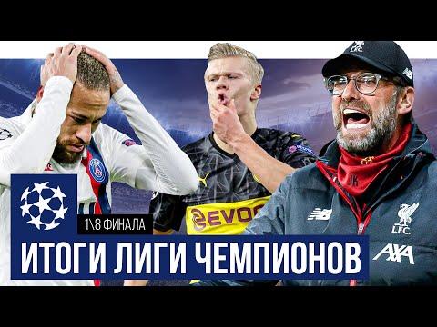 Ливерпуль все еще ждет углового. Холанд разрывает – ПСЖ вновь скандалит / Итоги Лиги Чемпионов