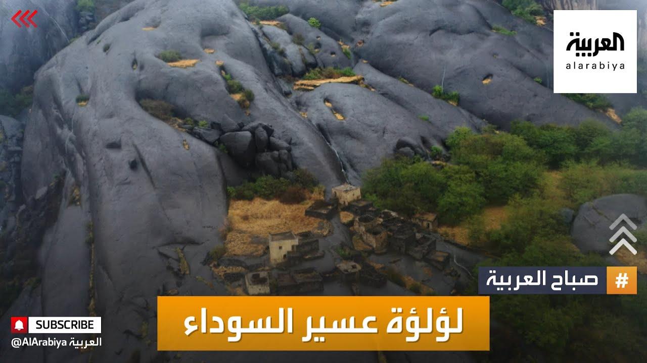 صباح العربية | تعرف على قرية -غية- لؤلؤة عسير السوداء في السعودية  - نشر قبل 2 ساعة
