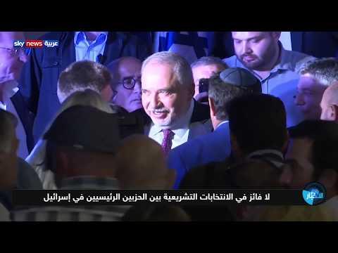لا فائز في الانتخابات التشريعية بين الحزبين الرئيسيين في إسرائيل  - نشر قبل 2 ساعة