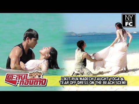 [ENG SUB] Nadech Yaya Likit Ruk Nadech Taught Yoga &Tear Off Dress   Taluikongtai 17/5/18