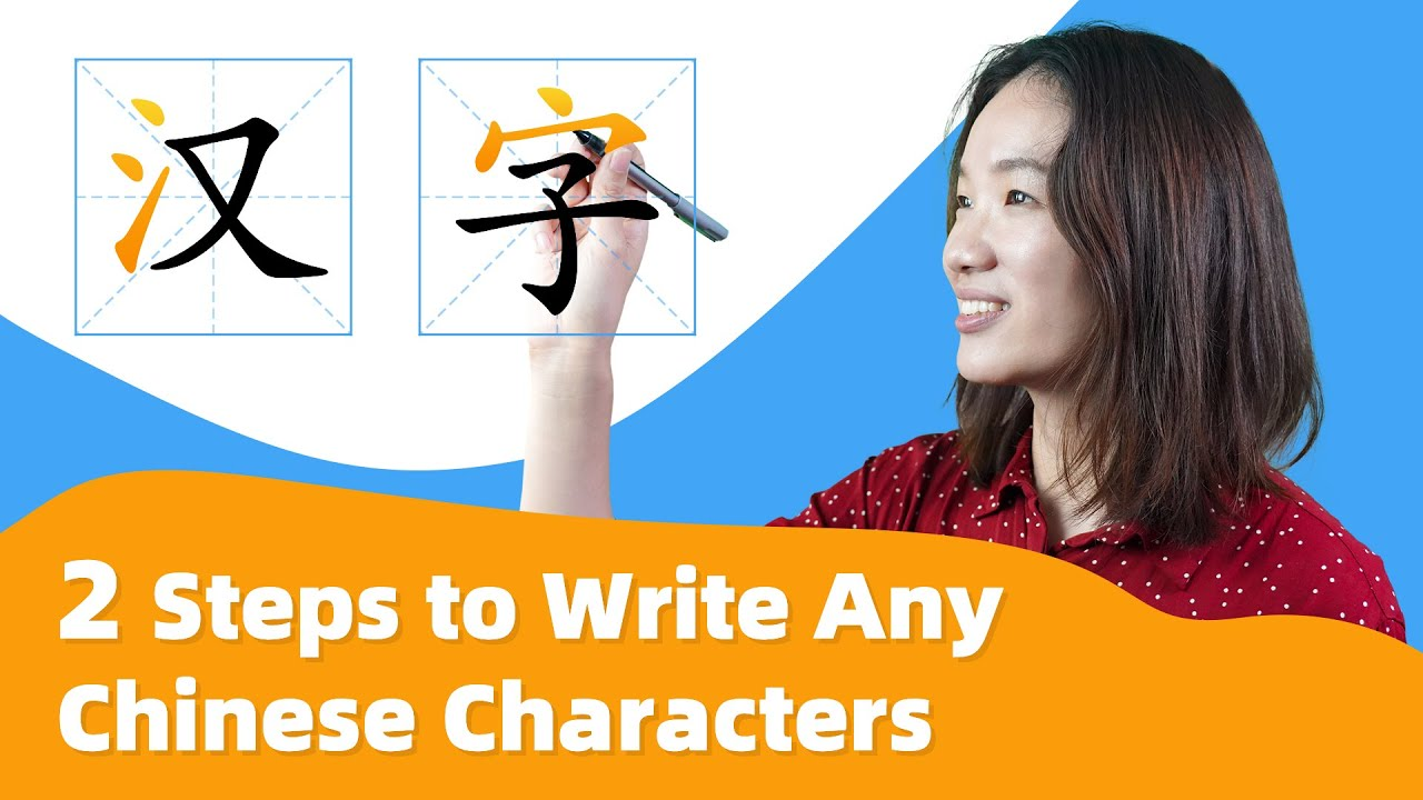 2 Steps to Write Any Chinese Characters (Worksheets in Description) - Learn Chinese for Beginners