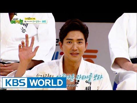 Hidden Celebrity Judo Players, part 2 [Cool Kiz on the Block / 2016.08.30]