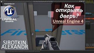 Unreal Engine 4 - Обучение - Открыть или Закрыть дверь