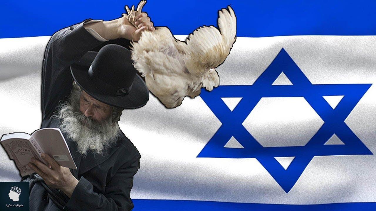 حقائق ومعلومات لا تعرفها عن اليهود واليهودية | اغرب عادات وتقاليد قد تشاهدها على الإطلاق ..!!