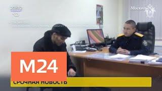 Появилось видео допроса подозреваемого в захвате самолета - Москва 24