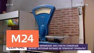 Смотреть видео Как спасти семейный бизнес, который больше не приносит прибыль - Москва 24 онлайн