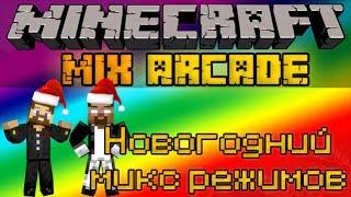 Новогодний микс режимов - Minecraft Mix Arcade Mini-Game