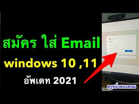 สมัครบัญชี microsoft วิธี Sign in เข้า Windows 10 11 อัพเดท ล่าสุด 2021 l ครูหนึ่งสอนคอม
