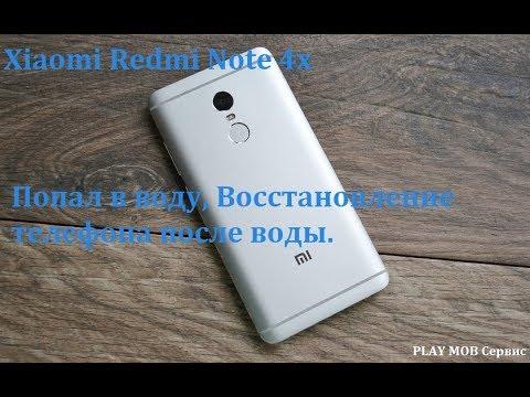 Xiaomi Redmi Note 4x Попал в воду, Восстановление телефона  после воды.