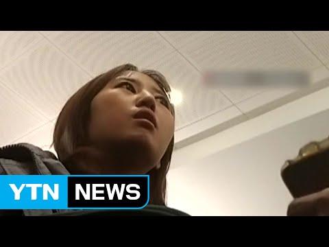 """정유라 """"한국 안 가겠다""""...변호사도 교체 / YTN (Yes! Top News)"""
