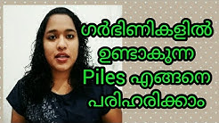How To Control Piles During Pregnancy//malayalam